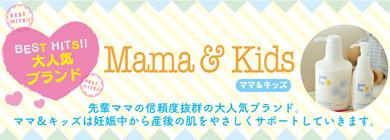 ママ&キッズ